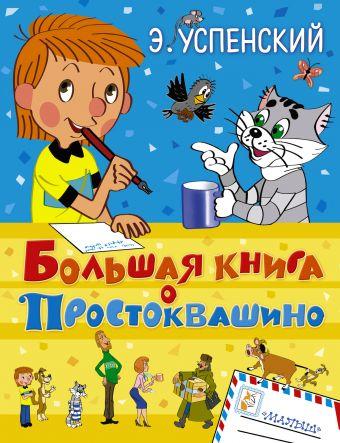 «Большая книга о Простоквашино»